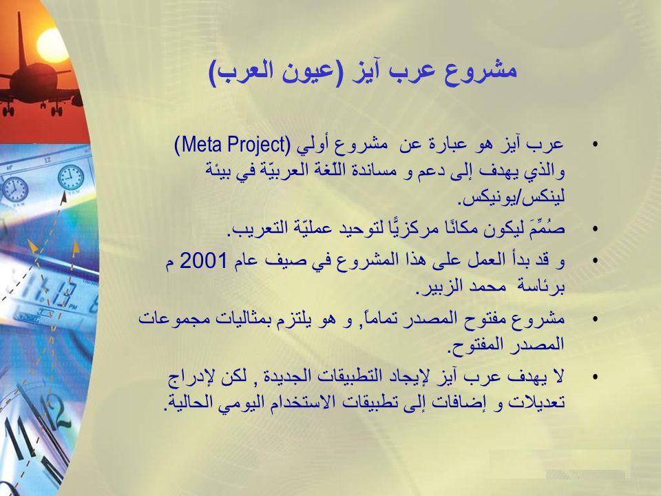 مشروع عرب آيز ( عيون العرب ) عرب آيز هو عبارة عن مشروع أولي (Meta Project) والذي يهدف إلى دعم و مساندة اللّغة العربيّة في بيئة لينكس / يونيكس. صُمِّمَ