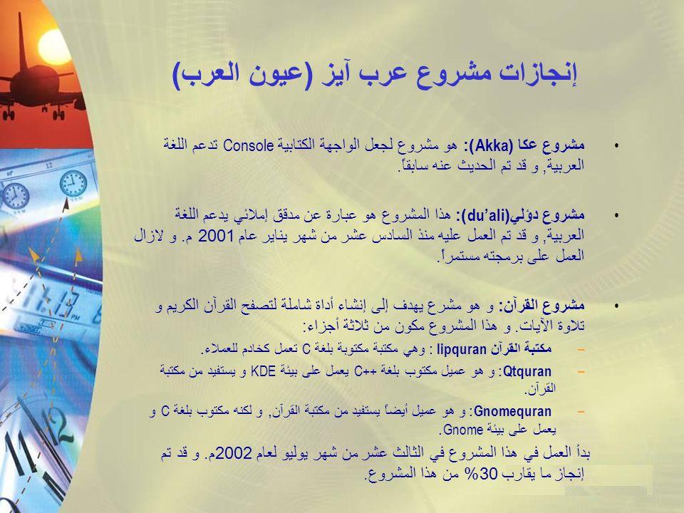 إنجازات مشروع عرب آيز ( عيون العرب ) مشروع عكا (Akka): هو مشروع لجعل الواجهة الكتابية Console تدعم اللغة العربية, و قد تم الحديث عنه سابقاً. مشروع دؤل