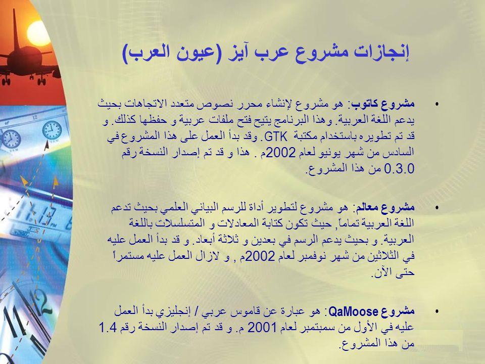 إنجازات مشروع عرب آيز ( عيون العرب ) مشروع كاتوب : هو مشروع لإنشاء محرر نصوص متعدد الاتجاهات بحيث يدعم اللغة العربية. وهذا البرنامج يتيح فتح ملفات عرب