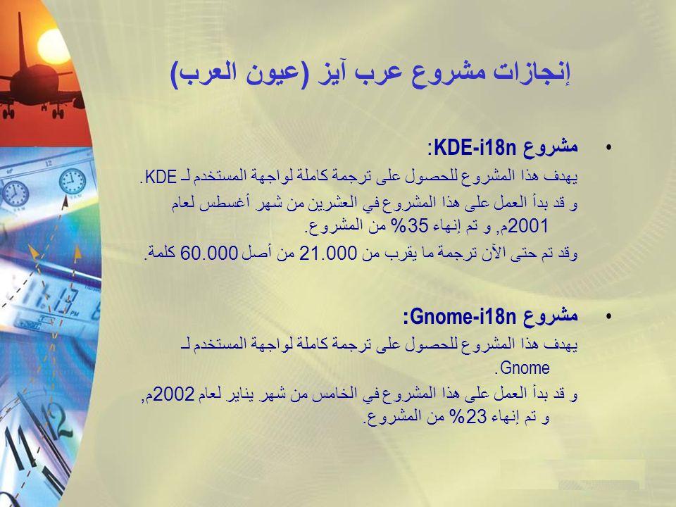 إنجازات مشروع عرب آيز ( عيون العرب ) مشروع KDE-i18n : يهدف هذا المشروع للحصول على ترجمة كاملة لواجهة المستخدم لـ KDE. و قد بدأ العمل على هذا المشروع ف