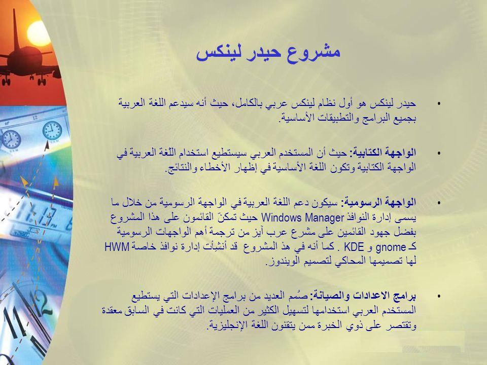 مشروع حيدر لينكس حيدر لينكس هو أول نظام لينكس عربي بالكامل، حيث أنه سيدعم اللغة العربية بجميع البرامج والتطبيقات الأساسية. الواجهة الكتابية : حيث أن ا