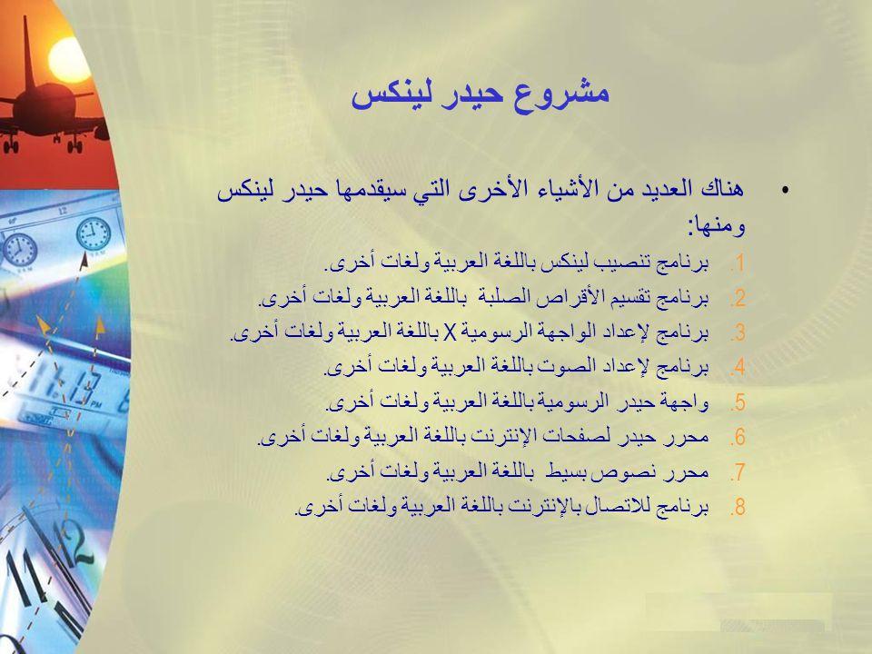 مشروع حيدر لينكس هناك العديد من الأشياء الأخرى التي سيقدمها حيدر لينكس ومنها : 1. برنامج تنصيب لينكس باللغة العربية ولغات أخرى. 2. برنامج تقسيم الأقرا