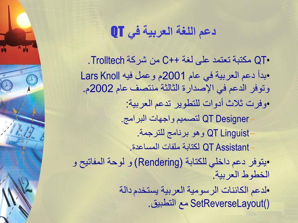 دعم اللغة العربية في QT QT مكتبة تعتمد على لغة C++ من شركة Trolltech. بدأ دعم العربية في عام 2001 م وعمل فيه Lars Knoll وتوفر الدعم في الإصدارة الثالث