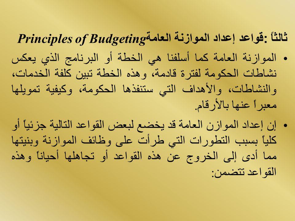 ثالثاً: قواعد إعداد الموازنة العامة Principles of Budgeting الموازنة العامة كما أسلفنا هي الخطة أو البرنامج الذي يعكس نشاطات الحكومة لفترة قادمة، وهذه