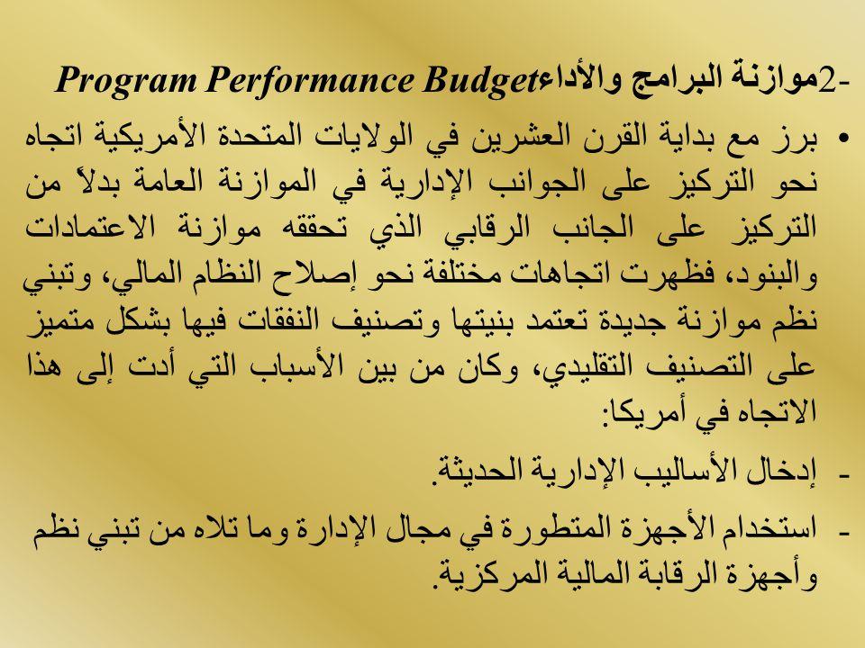2 - موازنة البرامج والأداء Program Performance Budget برز مع بداية القرن العشرين في الولايات المتحدة الأمريكية اتجاه نحو التركيز على الجوانب الإدارية