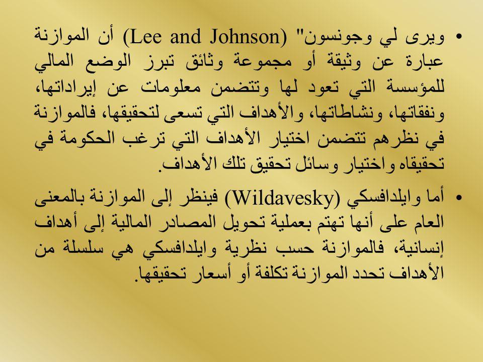 ويرى لي وجونسون (Lee and Johnson)