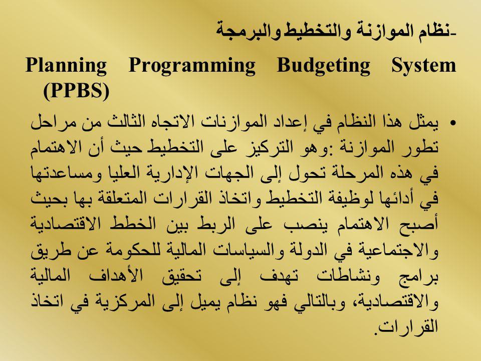 - نظام الموازنة والتخطيط والبرمجة Planning Programming Budgeting System (PPBS) يمثل هذا النظام في إعداد الموازنات الاتجاه الثالث من مراحل تطور الموازن