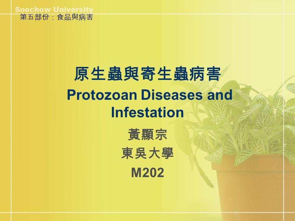 原生蟲與寄生蟲病害 Protozoan Diseases and Infestation 黃顯宗 東吳大學 M202 第五部份:食品與病害