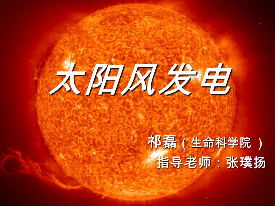 内容: 内容: 1 、太阳风简介 2 、磁流体发电简介 3 、太阳风发电具体设想及功率计算