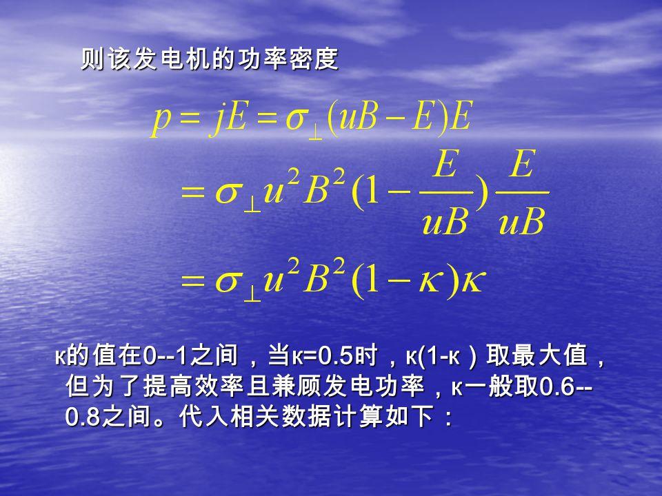 则该发电机的功率密度 则该发电机的功率密度 к 的值在 0--1 之间,当 к=0.5 时, к(1-к )取最大值, 但为了提高效率且兼顾发电功率, к 一般取 0.6-- 0.8 之间。代入相关数据计算如下: к 的值在 0--1 之间,当 к=0.5 时, к(1-к )取最大值, 但为了提高