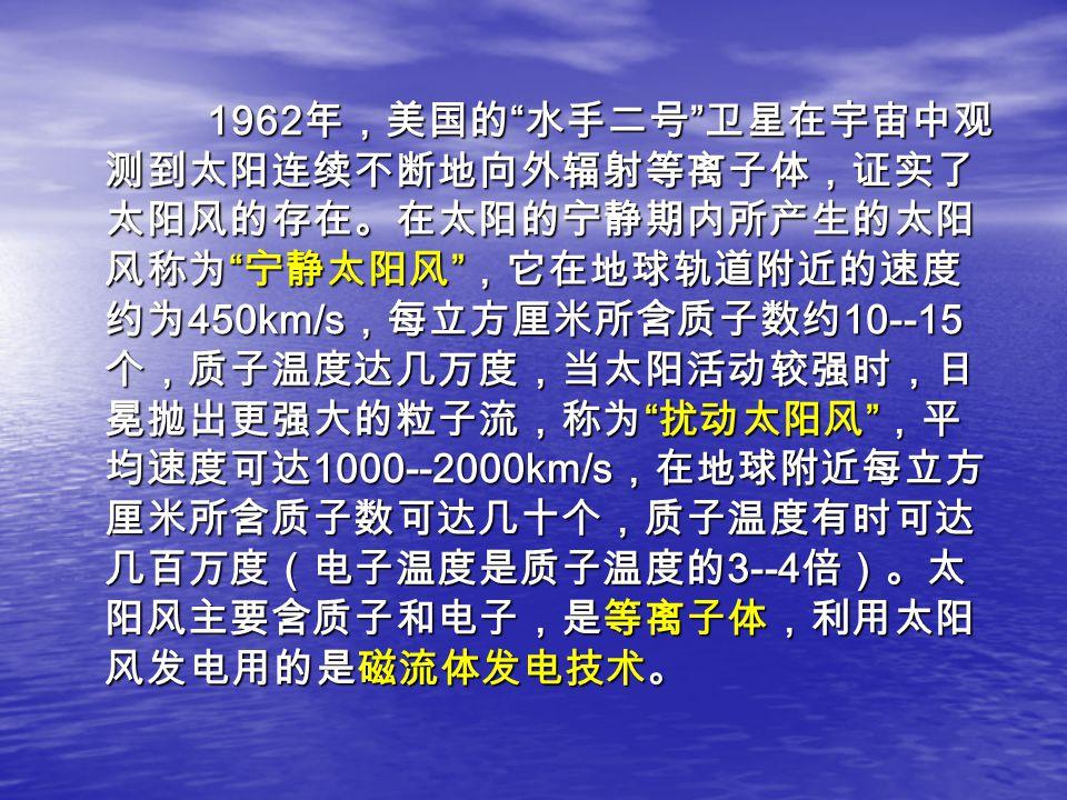 8.57E14 S · m -1 8.57E14 S · m -1 = 1.68E - 23 S · m -1 = 1.68E - 23 S · m -1 同理可以算出质子 = 2.11E - 21 同理可以算出质子 = 2.11E - 21 (质子质量 m H =1.67E-27kg (质子质量 m H =1.67E-27kg 质子温度 T = 4 E 4 K ) 质子温度 T = 4 E 4 K )
