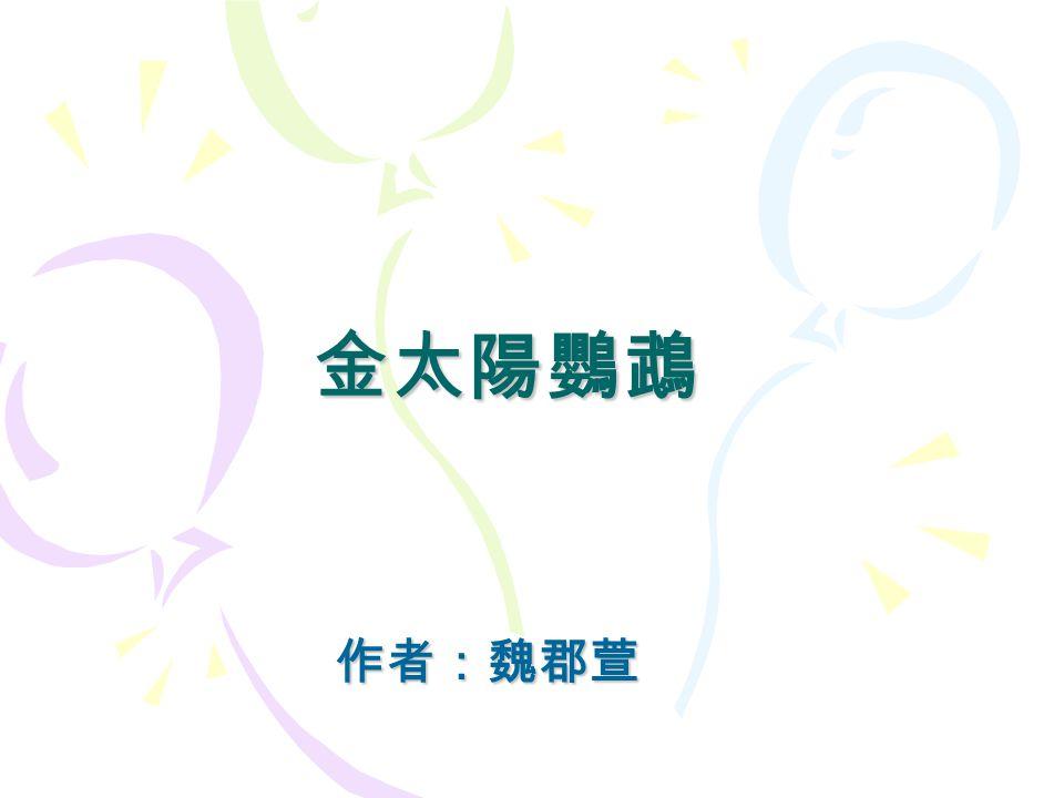 金太陽鸚鵡作者:魏郡萱
