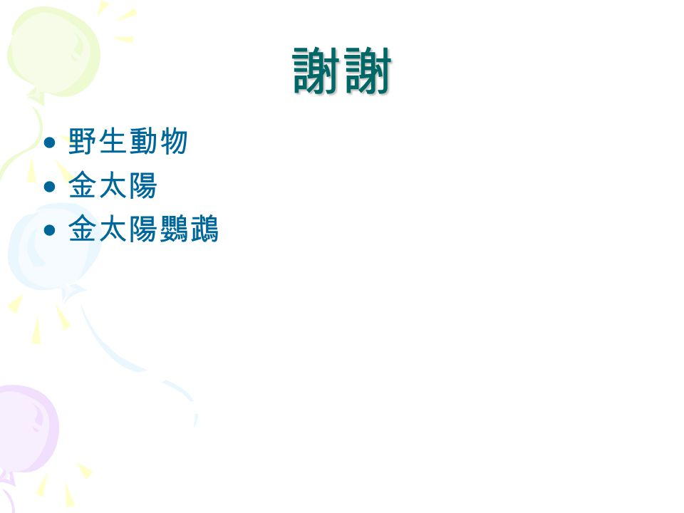 謝謝 野生動物 金太陽 金太陽鸚鵡