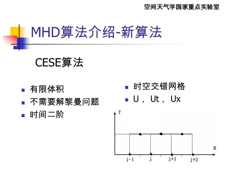 空间天气学国家重点实验室 MHD 算法介绍 - 新算法 CESE 算法 有限体积 不需要解黎曼问题 时间二阶 时空交错网格 U , Ut , Ux