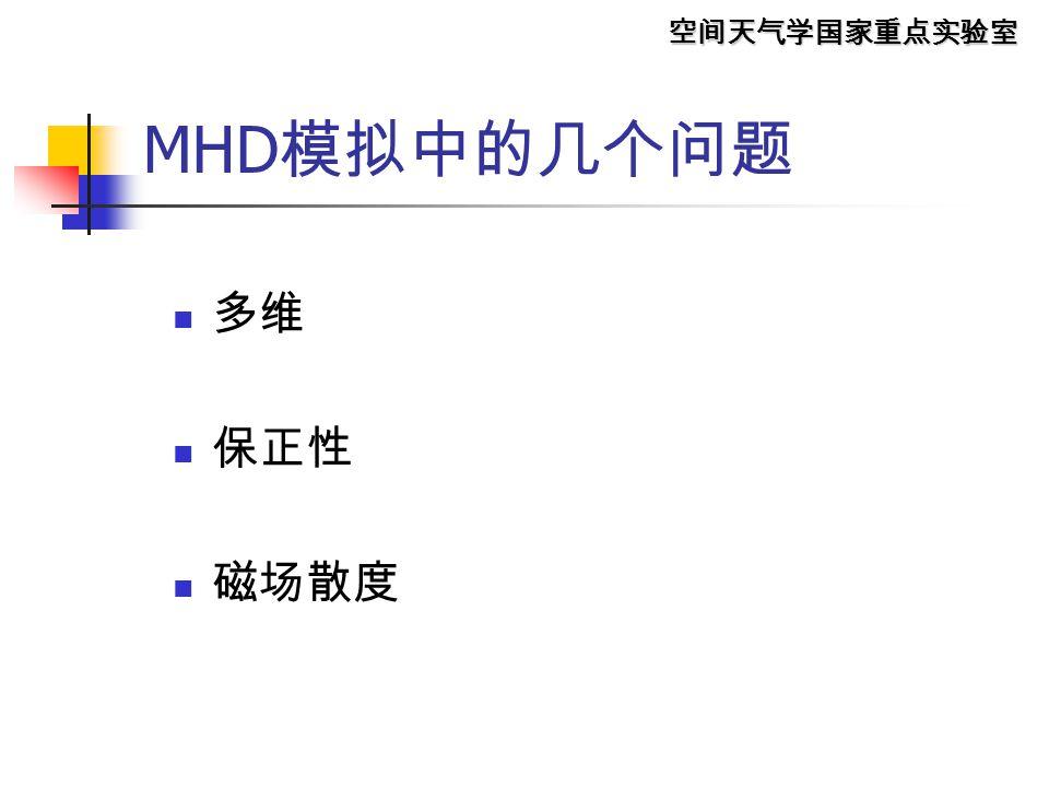 空间天气学国家重点实验室 MHD 模拟中的几个问题 多维 保正性 磁场散度