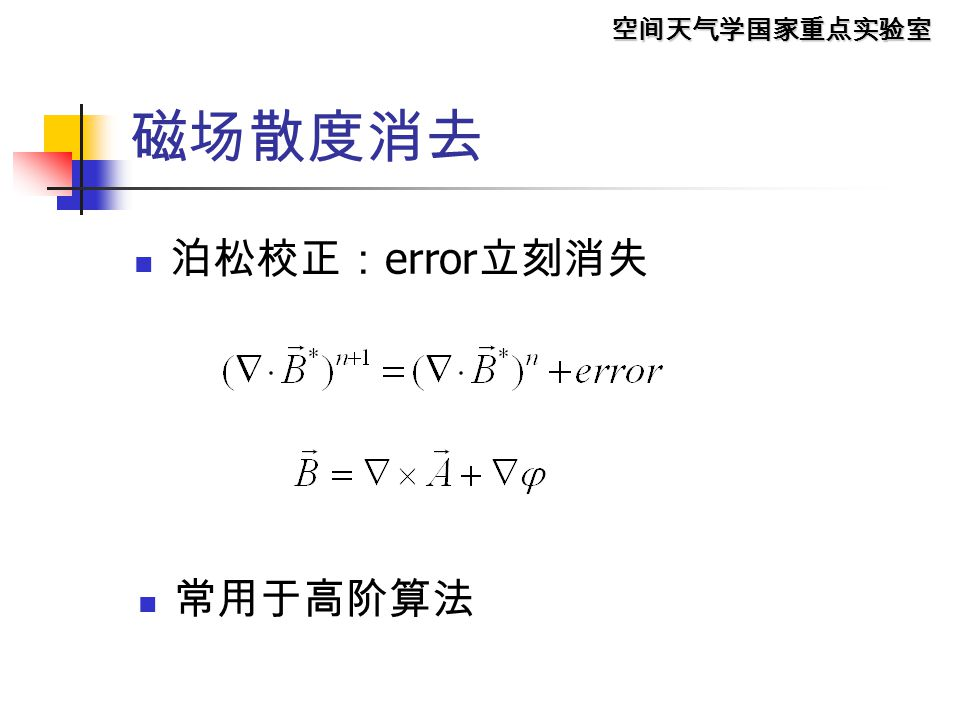 空间天气学国家重点实验室 磁场散度消去 泊松校正: error 立刻消失 常用于高阶算法