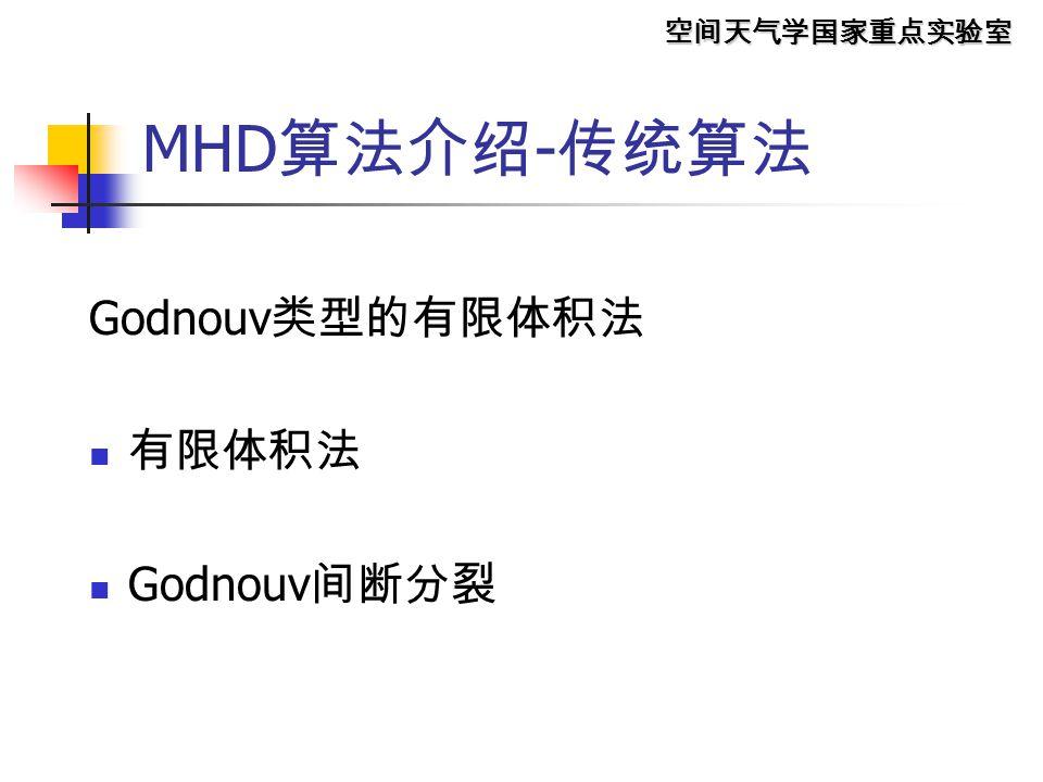 空间天气学国家重点实验室 MHD 算法介绍 - 传统算法 Godnouv 类型的有限体积法 有限体积法 Godnouv 间断分裂