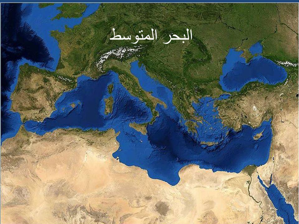 هو عباره عن مسطح مائي يقع بين ثلاث قارات هي أسيا وأوروبا وأفريقيا ويحدة من جهة الشمال دولة إيطاليا و فرنسا و اسبانيا والبوسنة والهرسك وألبانيا و صربيا والجبل الأسود و كرواتيا و سلوفينيا وتركيا واليونان ومن جهة الجنوب جمهورية مصر العربية الجزائر وليبيا وتونس والمغرب ومن جهة الشرق فلسطين ولبنان وسورية والمساحة الإجمالية للبحر الأبيض المتوسط هي 2,510,000 كم مربع تقريبا يبلغ أقصى عمق للبحر الأبيض المتوسط حوالي 5,100 م ومتوسط عمقه حول 1,490 م