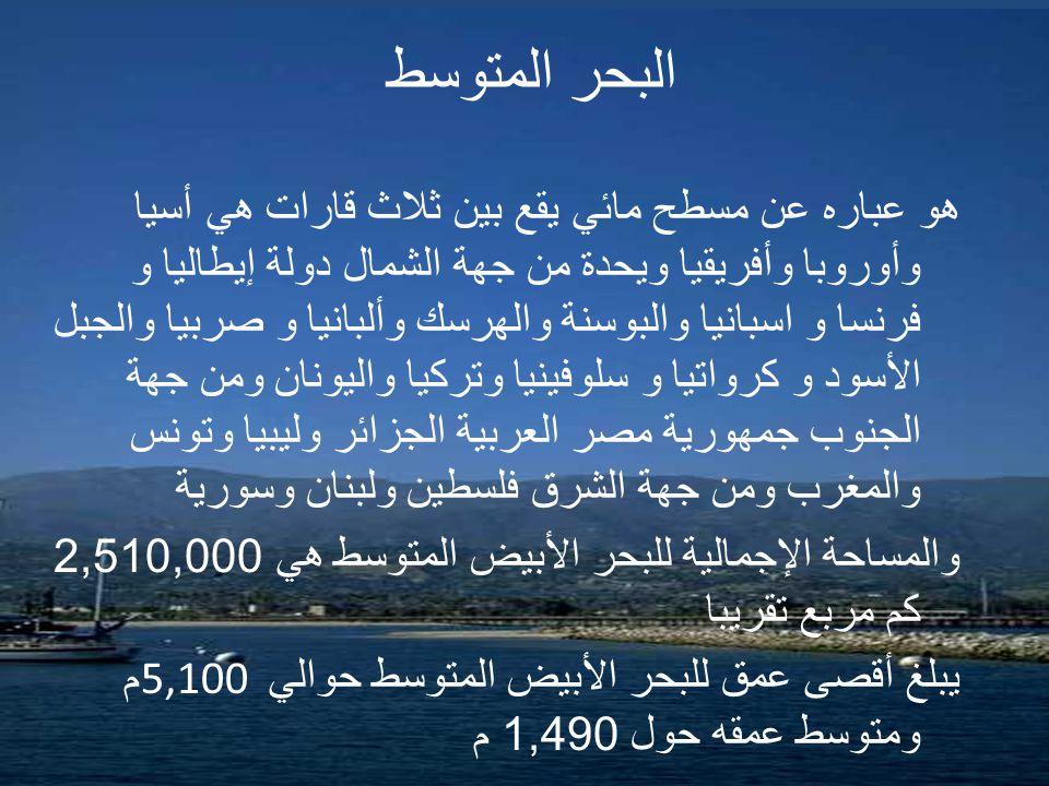 السردين من أسماك البحر المتوسط الاسم العلمى : Sardinella aurita الاسم الانجليزى : Round Sardinella السردين يأكل الهائمات النباتية والحيوانية