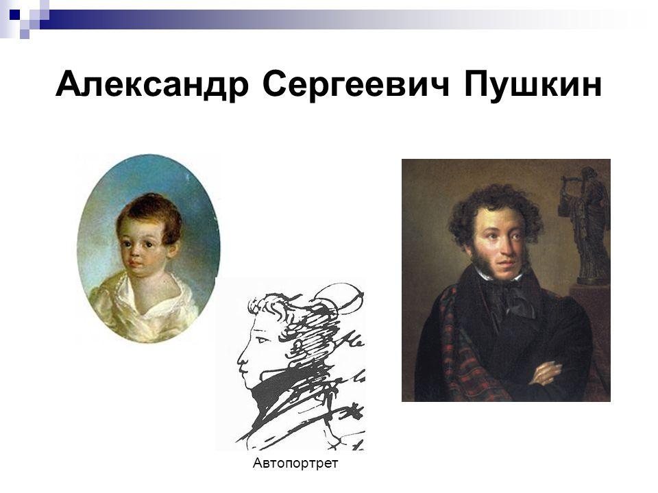 Александр Сергеевич Пушкин великий русский прозаик, поэт, драматург основоположник русской литературной классики учился шесть лет в лицее в Царском селе