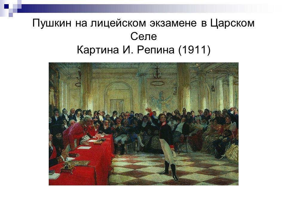 Пушкин на лицейском экзамене в Царском Селе Картина И. Репина (1911)