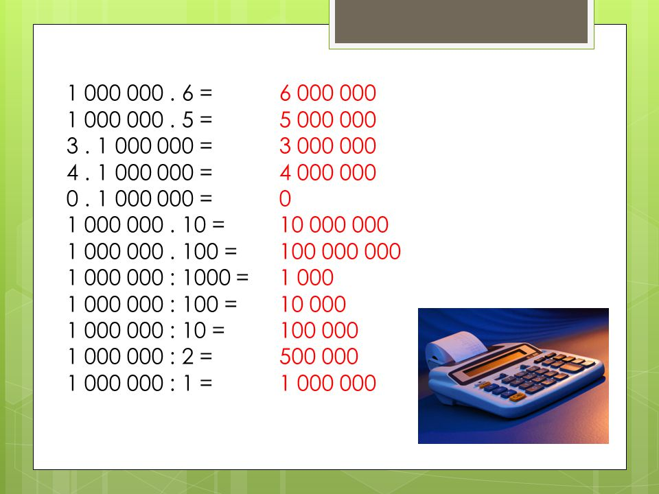 1 000 000. 6 = 1 000 000. 5 = 3. 1 000 000 = 4. 1 000 000 = 0. 1 000 000 = 1 000 000. 10 = 1 000 000. 100 = 1 000 000 : 1000 = 1 000 000 : 100 = 1 000