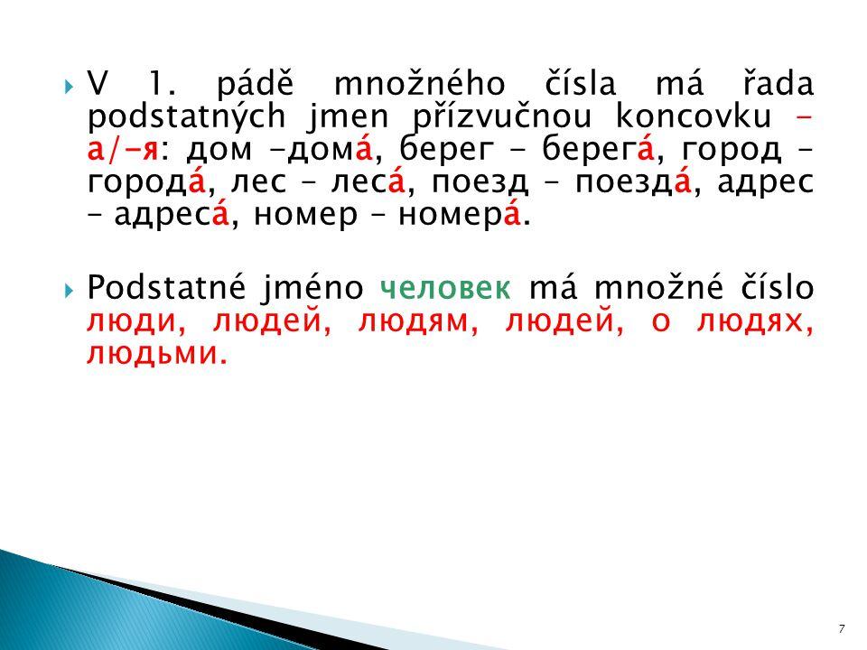  V 1. pádě množného čísla má řada podstatných jmen přízvučnou koncovku - а/-я: дом -домá, берег - берегá, город – городá, лес – лесá, поезд – поездá,