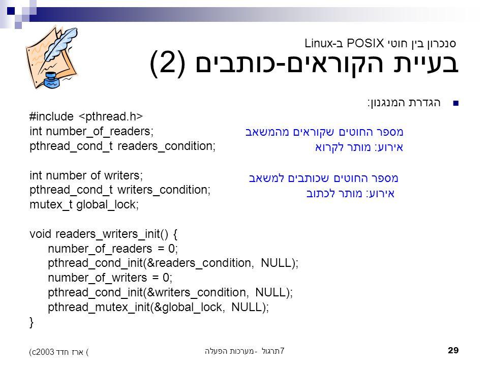 מערכות הפעלה - תרגול 729 (c) ארז חדד 2003 בעיית הקוראים-כותבים (2) הגדרת המנגנון: #include int number_of_readers; pthread_cond_t readers_condition; in