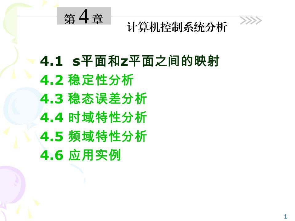 1 4.1 s 平面和 z 平面之间的映射 4.2 稳定性分析 4.3 稳态误差分析 4.4 时域特性分析 4.5 频域特性分析 4.6 应用实例