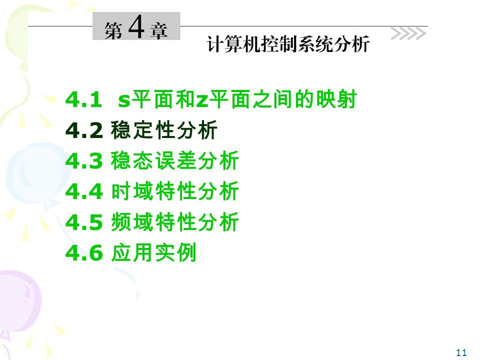 11 4.1 s 平面和 z 平面之间的映射 4.2 稳定性分析 4.3 稳态误差分析 4.4 时域特性分析 4.5 频域特性分析 4.6 应用实例