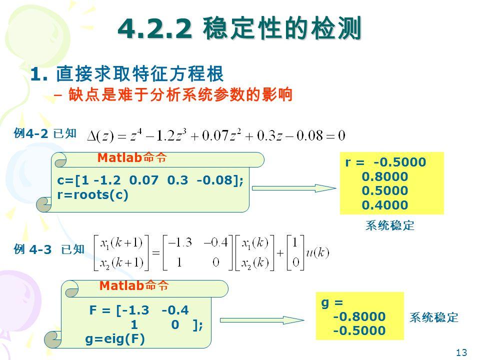 13 4.2.2 稳定性的检测 1.
