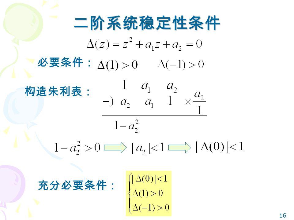 16 二阶系统稳定性条件 必要条件: 构造朱利表: 充分必要条件: