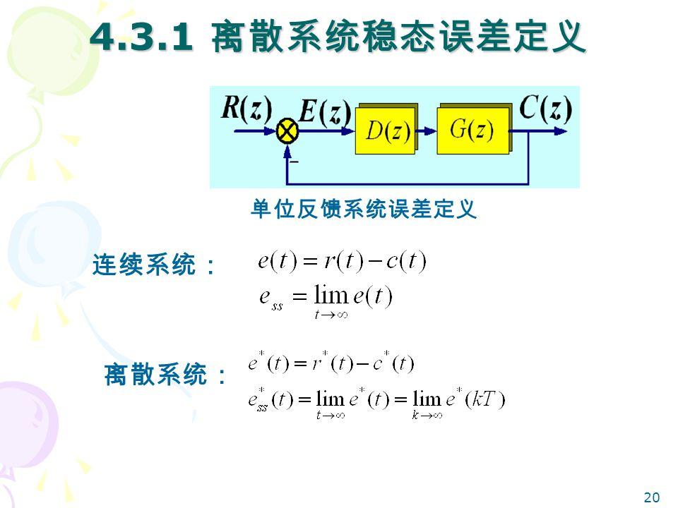 20 4.3.1 离散系统稳态误差定义 单位反馈系统误差定义 连续系统: 离散系统: