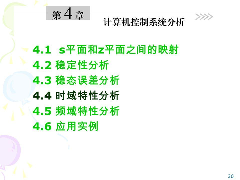 30 4.1 s 平面和 z 平面之间的映射 4.2 稳定性分析 4.3 稳态误差分析 4.4 时域特性分析 4.5 频域特性分析 4.6 应用实例