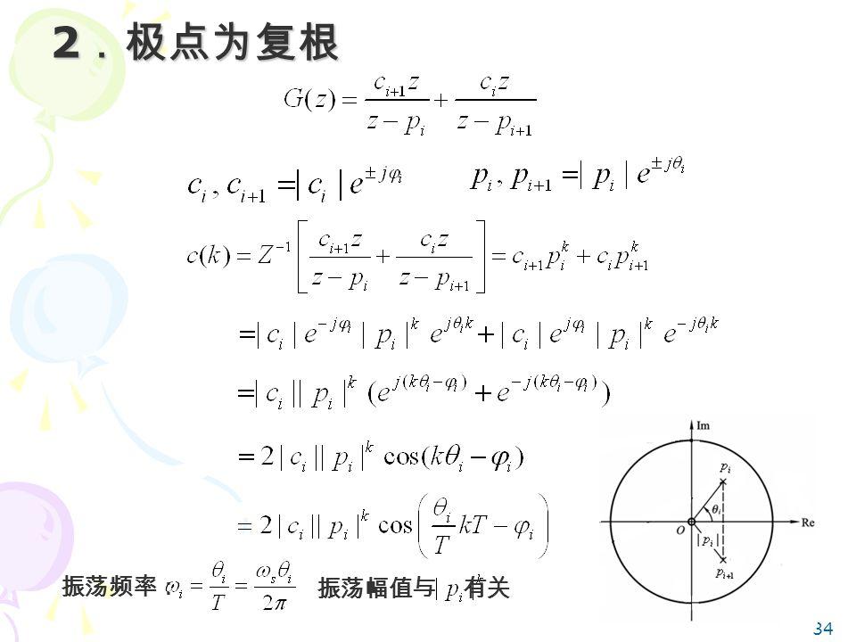 34 2 .极点为复根 振荡频率: 振荡幅值与 有关