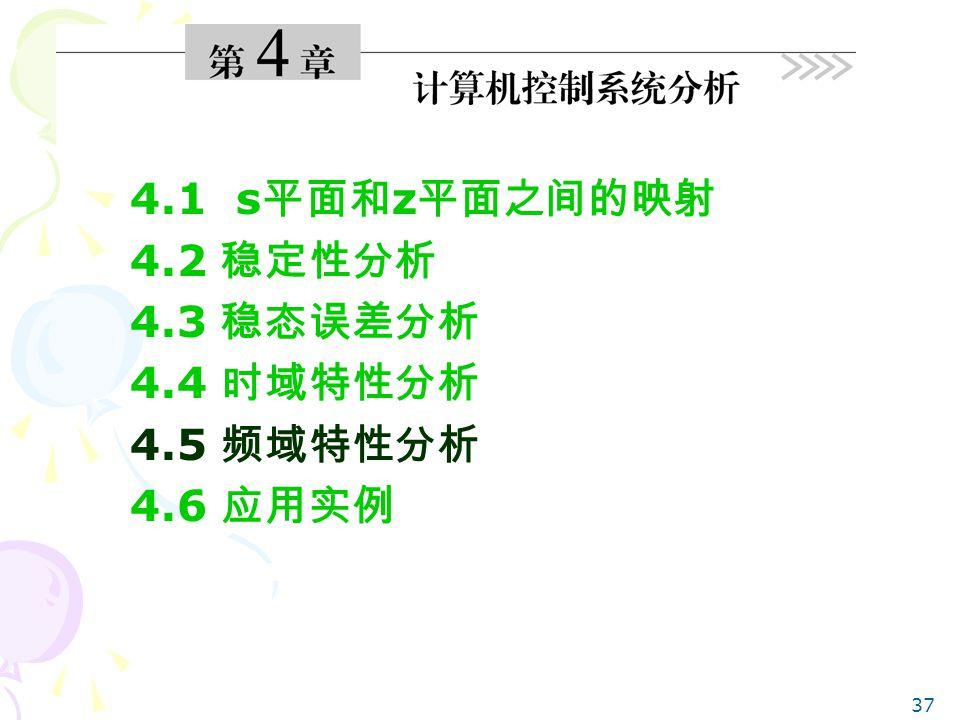 37 4.1 s 平面和 z 平面之间的映射 4.2 稳定性分析 4.3 稳态误差分析 4.4 时域特性分析 4.5 频域特性分析 4.6 应用实例