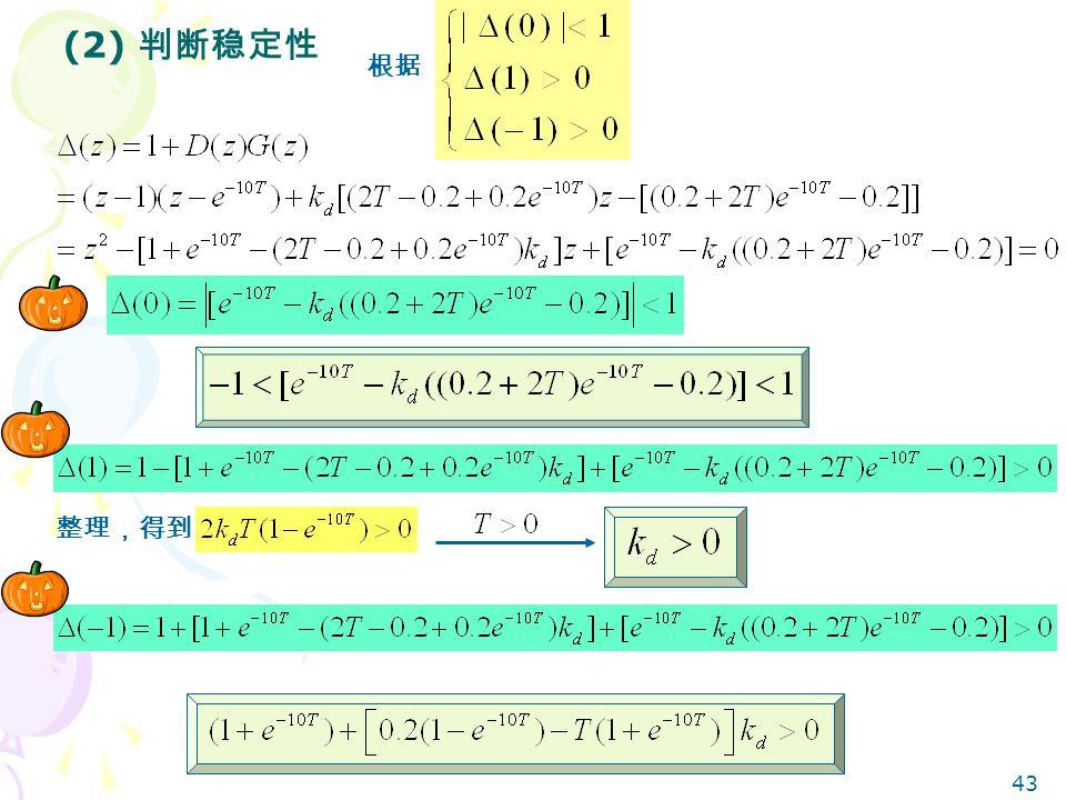 43 (2) 判断稳定性 整理,得到 根据