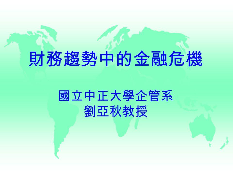 財務趨勢中的金融危機 國立中正大學企管系 劉亞秋教授