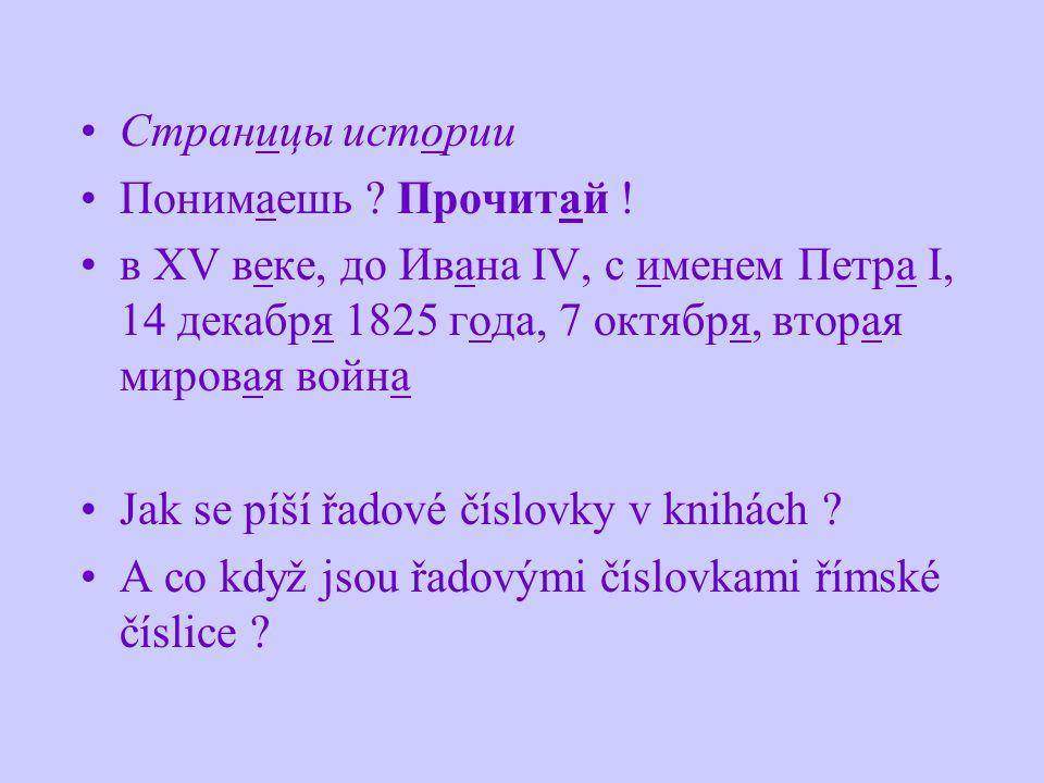 Страницы истории Понимаешь ? Прочитай ! в XV веке, до Ивана IV, с именем Петра I, 14 декабря 1825 года, 7 октября, вторая мировая война Jak se píší řa
