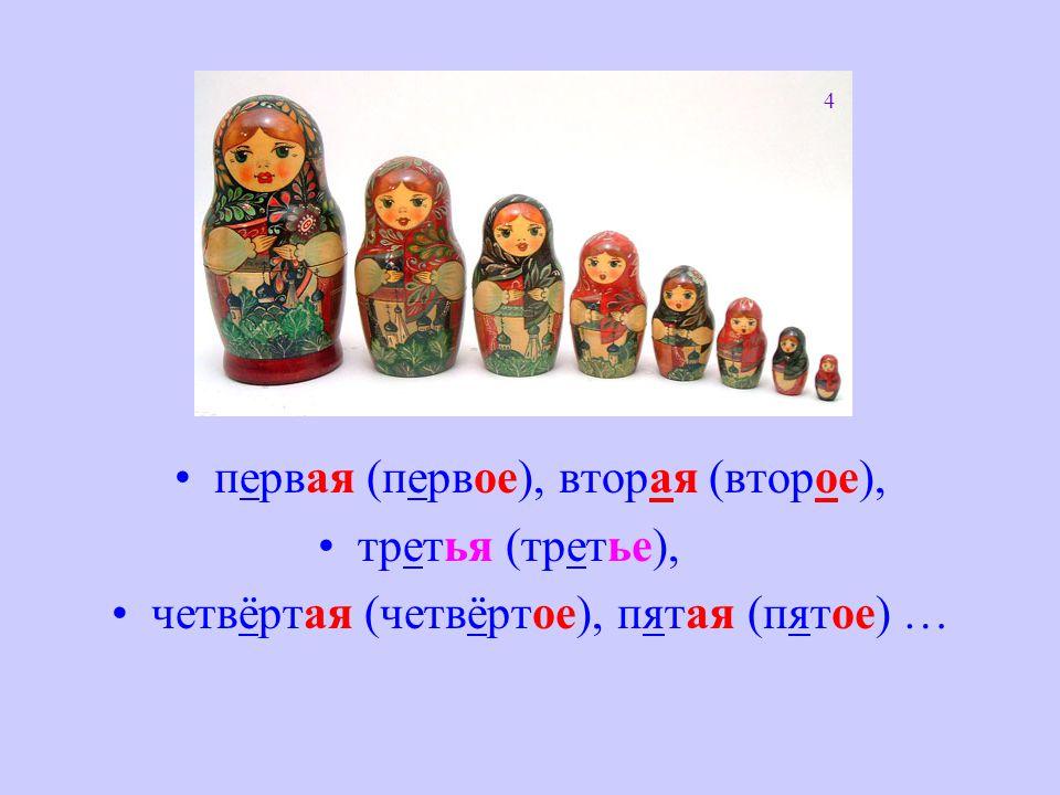 первaя (первое), вторaя (второе), третья (третье), четвёртaя (четвёртое), пятaя(пятое) … 4