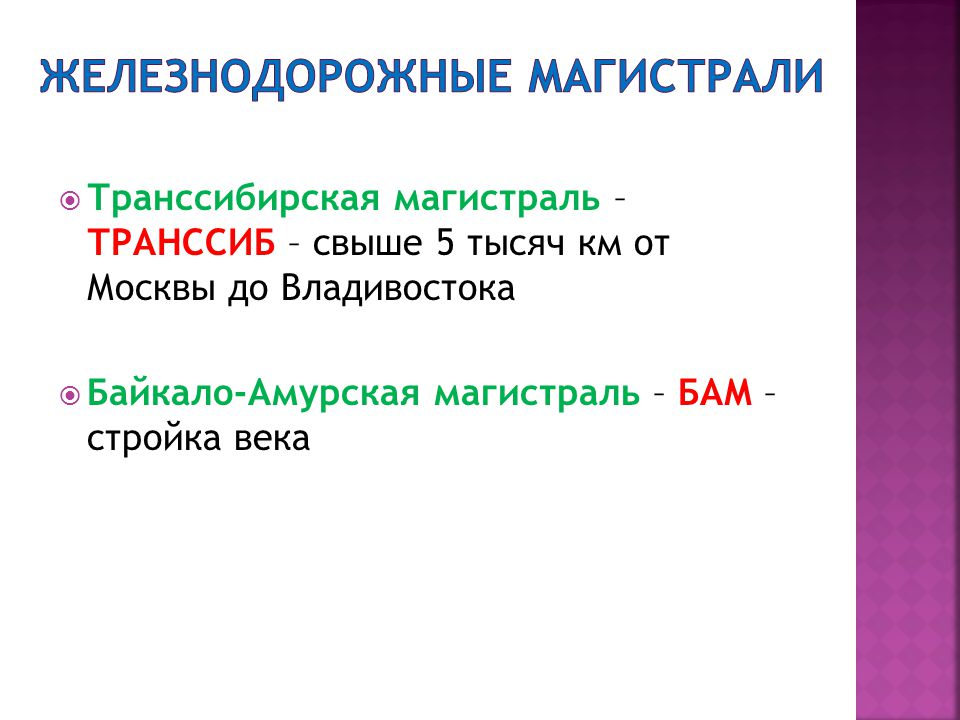  Транссибирская магистраль – ТРАНССИБ – свыше 5 тысяч км от Москвы до Владивостока  Байкало-Амурская магистраль – БАМ – стройка века