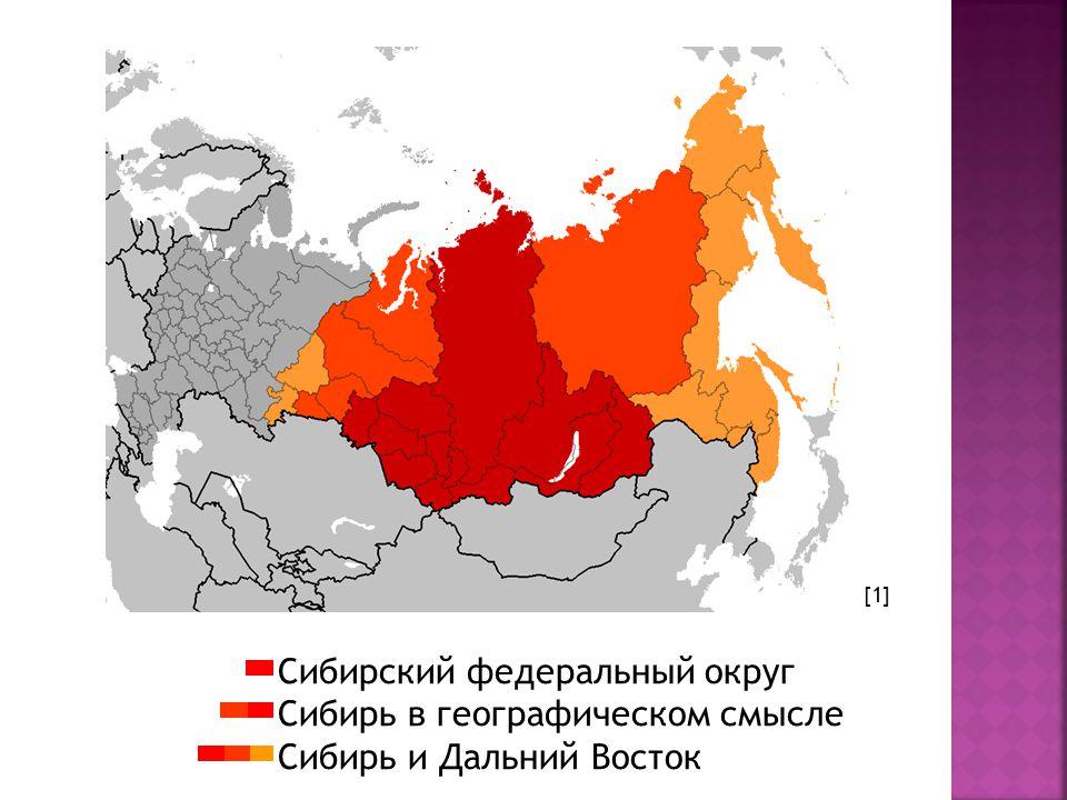 Сибирский федеральный округ Сибирь в географическом смысле Сибирь и Дальний Восток [1]
