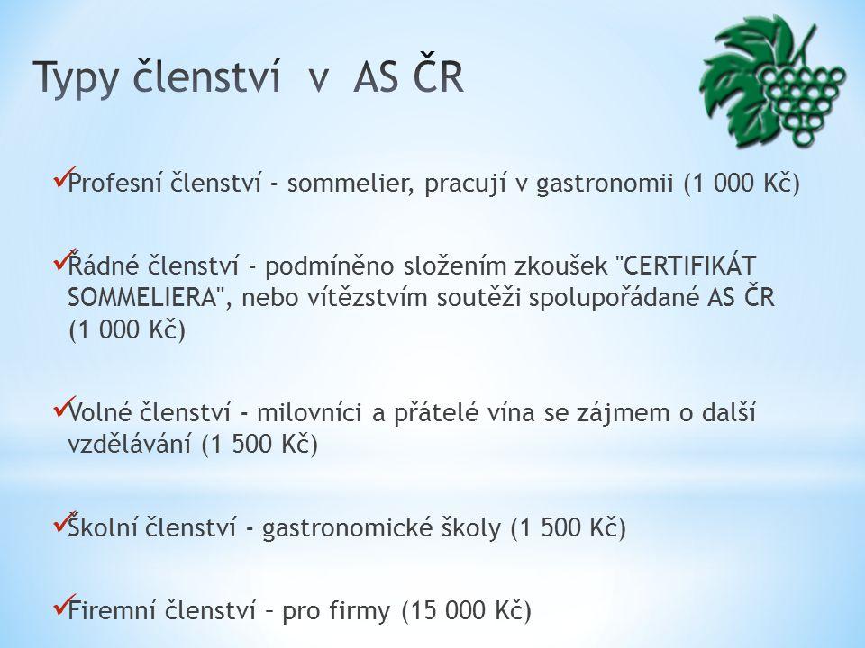 Profesní členství - sommelier, pracují v gastronomii (1 000 Kč) Řádné členství - podmíněno složením zkoušek CERTIFIKÁT SOMMELIERA , nebo vítězstvím soutěži spolupořádané AS ČR (1 000 Kč) Volné členství - milovníci a přátelé vína se zájmem o další vzdělávání (1 500 Kč) Školní členství - gastronomické školy (1 500 Kč) Firemní členství – pro firmy (15 000 Kč)