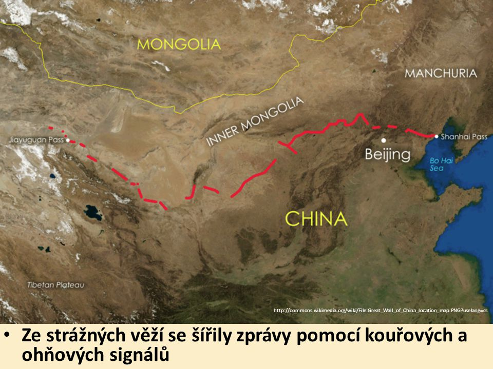 Ze strážných věží se šířily zprávy pomocí kouřových a ohňových signálů http://commons.wikimedia.org/wiki/File:Great_Wall_of_China_location_map.PNG uselang=cs