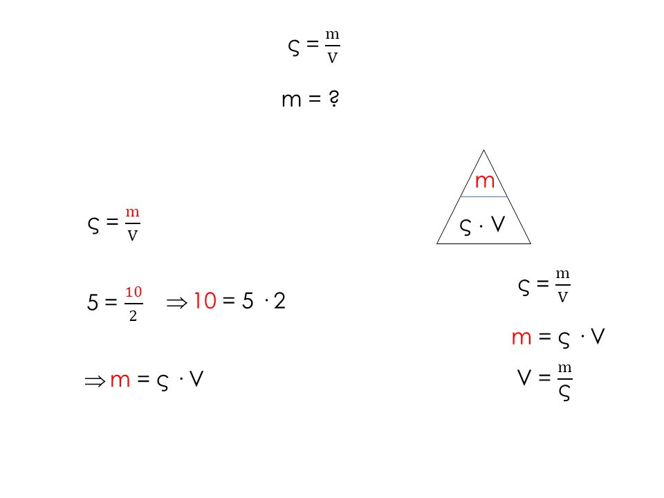 m = ?  10 = 5 · 2  m = ς · V ςV m · m = ς · V