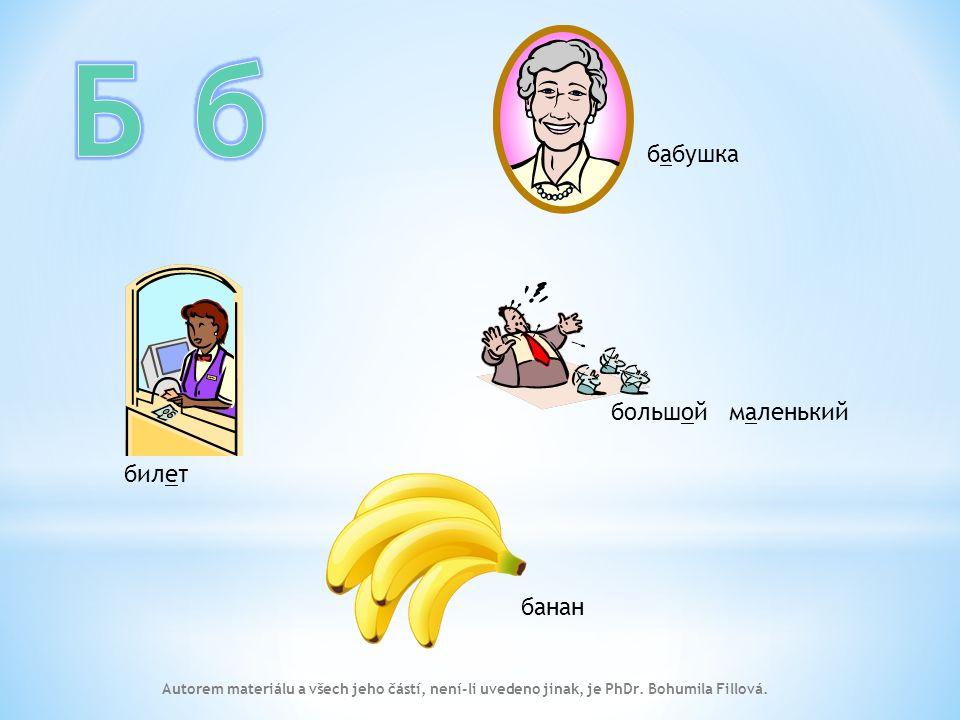 бабушка билет большой маленький банан