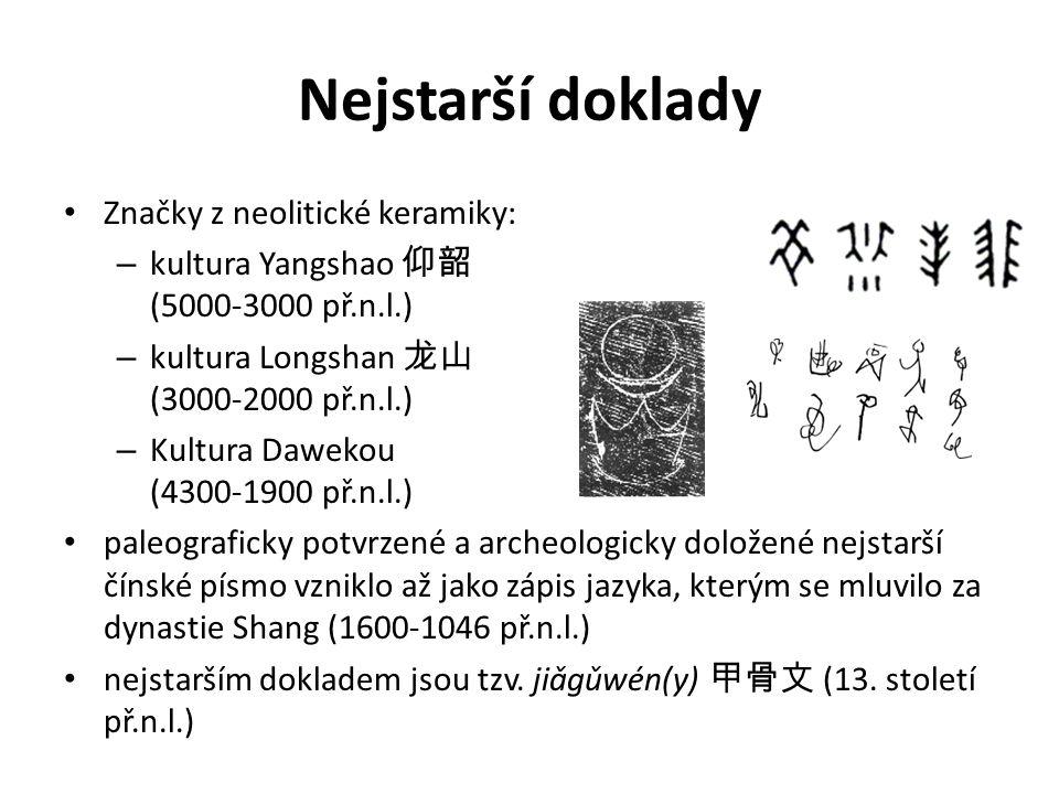 Velké pečetní písmo (Dàzhuàn 大篆 )