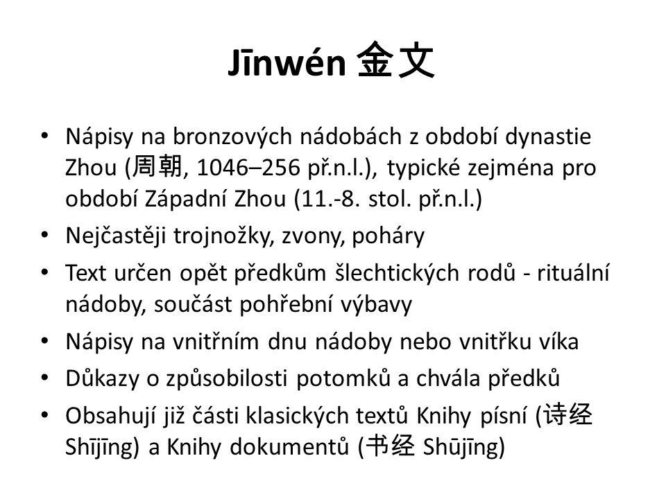 Qinské úřednické písmo (Qín lì 秦隶 ) 睡虎地秦简 Shuihudi, Hubei