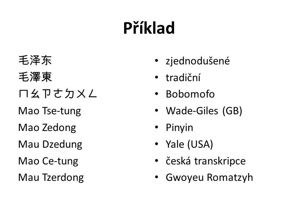 Příklad zjednodušené tradiční Bobomofo Wade-Giles (GB) Pinyin Yale (USA) česká transkripce Gwoyeu Romatzyh 毛泽东 毛澤東 ㄇㄠㄗㄜㄉㄨㄥ Mao Tse-tung Mao Zedong Mau Dzedung Mao Ce-tung Mau Tzerdong