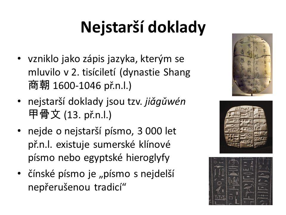 Nejstarší doklady vzniklo jako zápis jazyka, kterým se mluvilo v 2. tisíciletí (dynastie Shang 商朝 1600-1046 př.n.l.) nejstarší doklady jsou tzv. jiǎgǔ